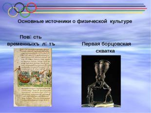 Основные источники о физической культуре Повѣсть временныхъ лѣтъ Первая борцо