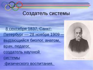 Создатель системы Пётр Ле́сгафт 8сентября1837,Санкт- Петербург—28 ноябр
