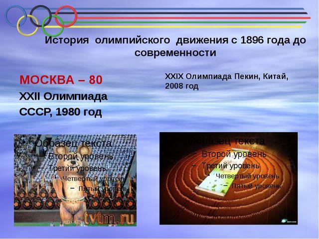 История олимпийского движения с 1896 года до современности МОСКВА – 80 XXII О...