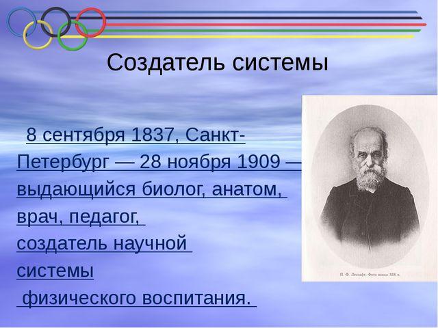 Создатель системы Пётр Ле́сгафт 8сентября1837,Санкт- Петербург—28 ноябр...