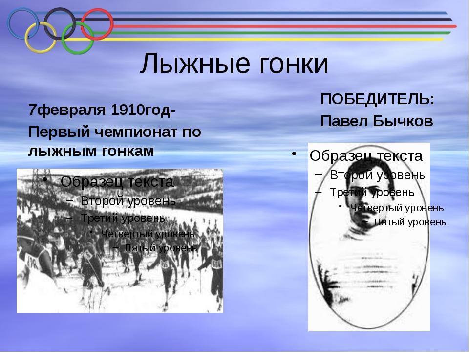 Лыжные гонки 7февраля 1910год- Первый чемпионат по лыжным гонкам ПОБЕДИТЕЛЬ:...