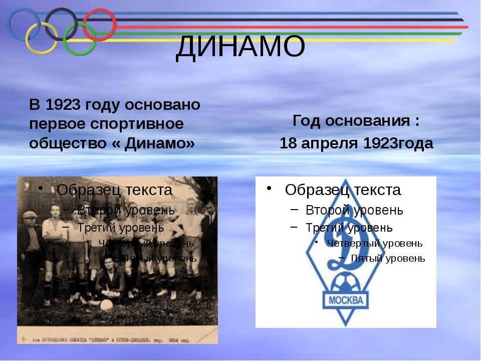 ДИНАМО В 1923 году основано первое спортивное общество « Динамо» Год основани...