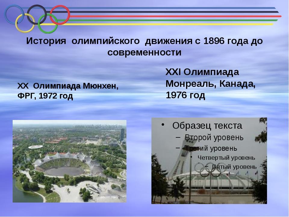 История олимпийского движения с 1896 года до современности XX Олимпиада Мюнхе...