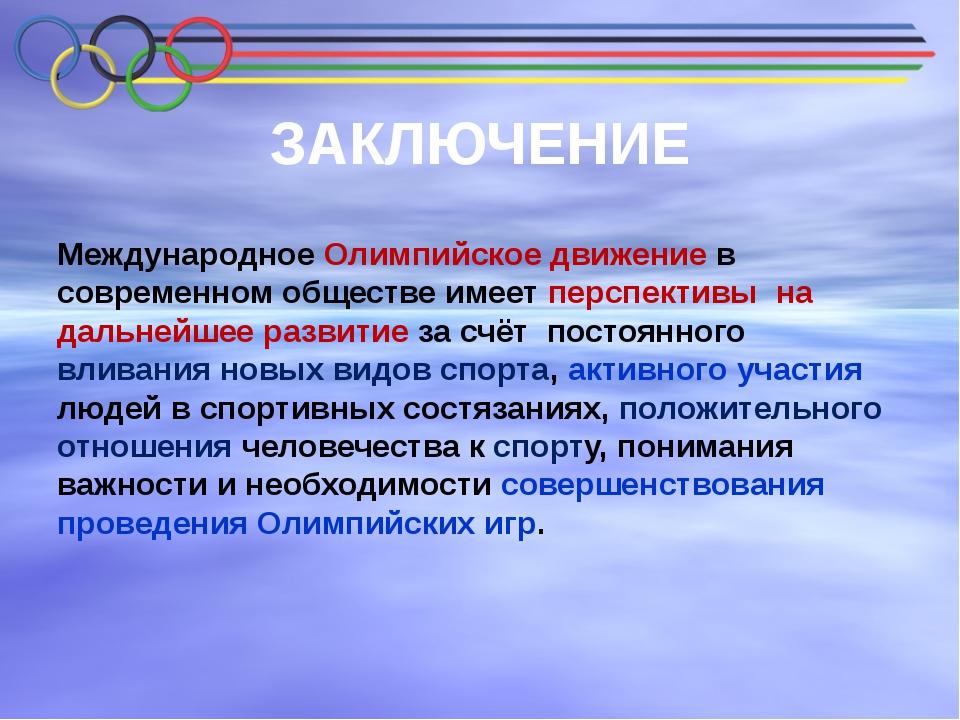 ЗАКЛЮЧЕНИЕ Международное Олимпийское движение в современном обществе имеет пе...