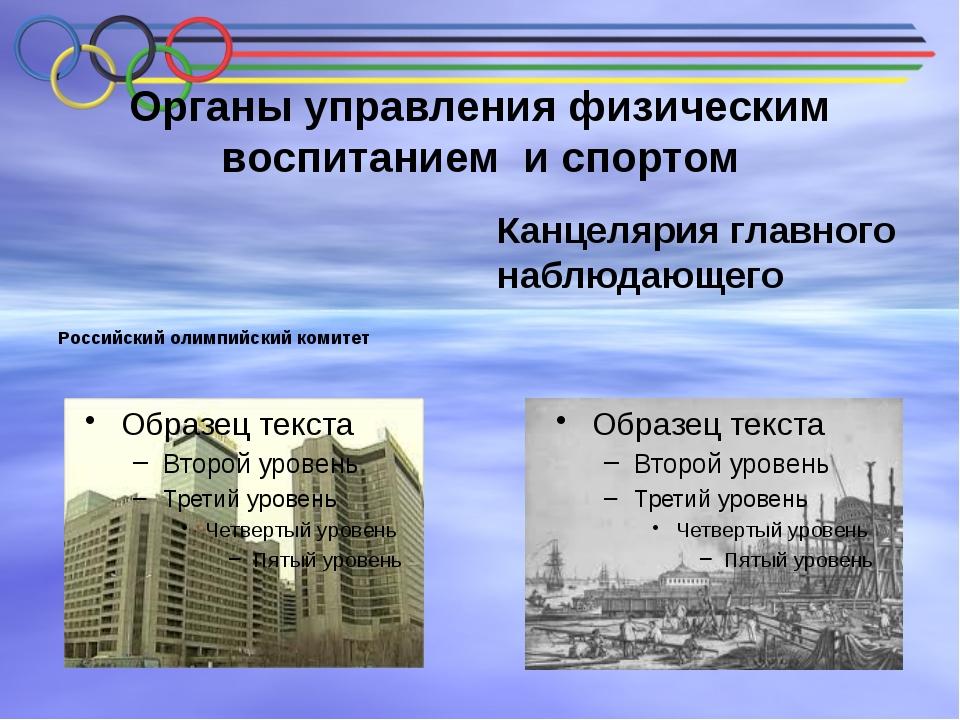 Органы управления физическим воспитанием и спортом Российский олимпийский ком...
