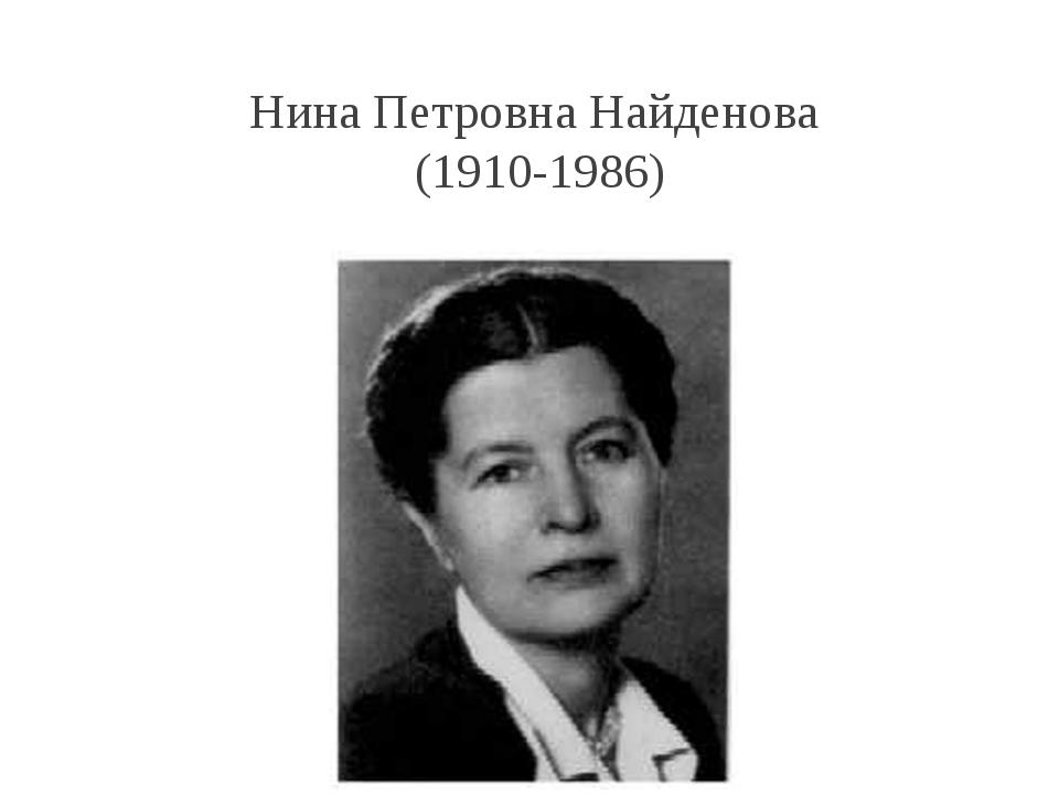 Нина Петровна Найденова (1910-1986)