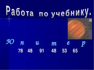 78 48 91 48 53 65 Ю п и т е р
