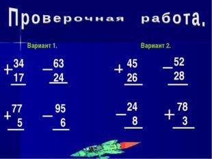 Вариант 1. Вариант 2. 34 17 63 24 77 5 95 6 45 26 52 28 24 8 78 3