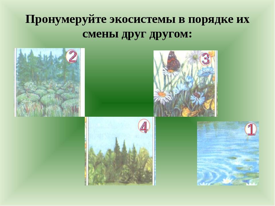 Пронумеруйте экосистемы в порядке их смены друг другом:
