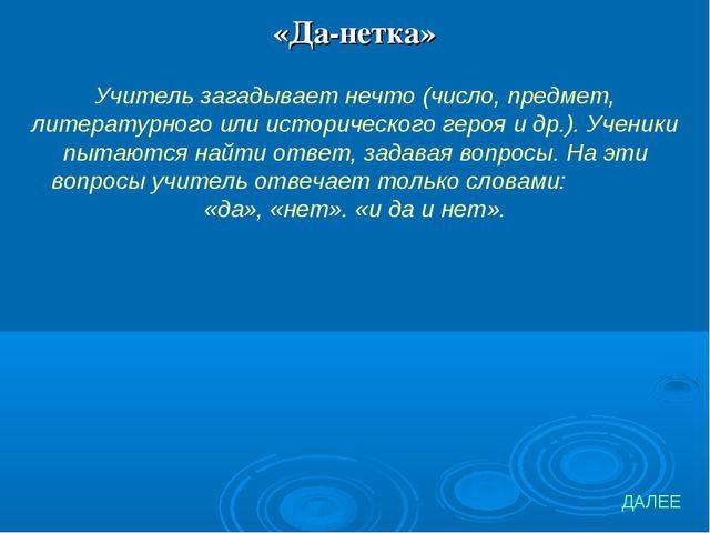 «Да-нетка» Учитель загадывает нечто (число, предмет, литературного или истори...