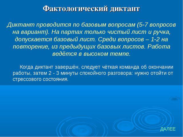 Фактологический диктант Диктант проводится по базовым вопросам (5-7 вопросов...