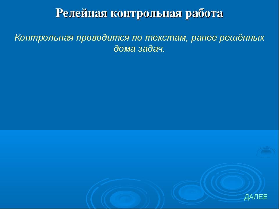 Релейная контрольная работа Контрольная проводится по текстам, ранее решённых...