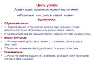 Цель урока: Активизация языкового материала по теме: «Животные и их роль в н