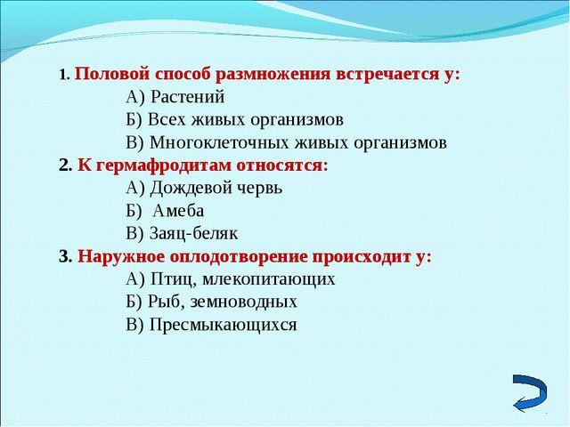 1. Половой способ размножения встречается у: А) Растений Б) Всех живых органи...