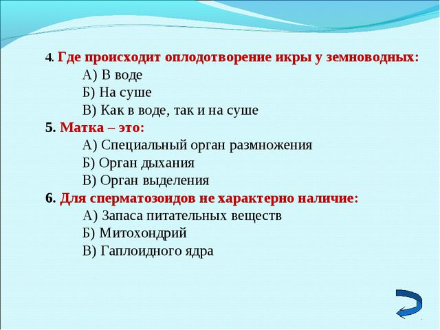 4. Где происходит оплодотворение икры у земноводных: А) В воде Б) На суше В)...