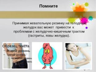 Помните Принимая жевательную резинку на голодный желудок вас может привести к