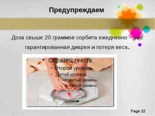 Предупреждаем Доза свыше 20 граммов сорбита ежедневно – уже гарантированная д