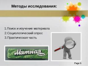 Методы исследования: 1.Поиск и изучение материала 2.Социологический опрос 3.