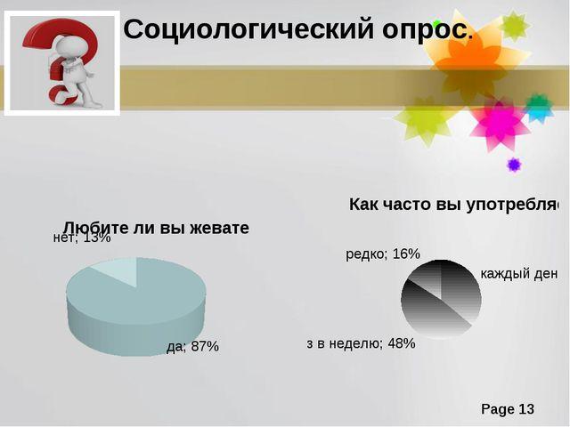 Социологический опрос. Page