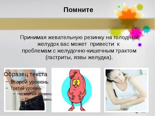 Помните Принимая жевательную резинку на голодный желудок вас может привести к...