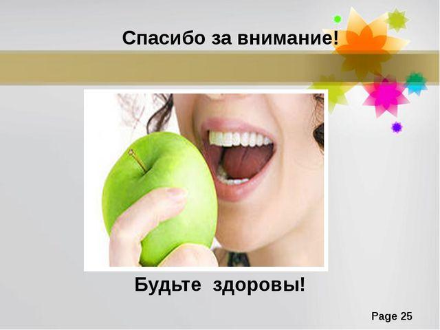 Спасибо за внимание! Будьте здоровы! Page