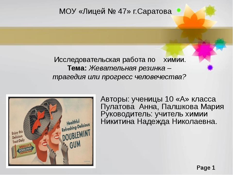 МОУ «Лицей № 47» г.Саратова Исследовательская работа по химии. Тема: Жевател...