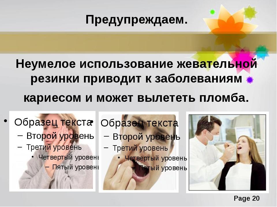 Предупреждаем. Неумелое использование жевательной резинки приводит к заболева...