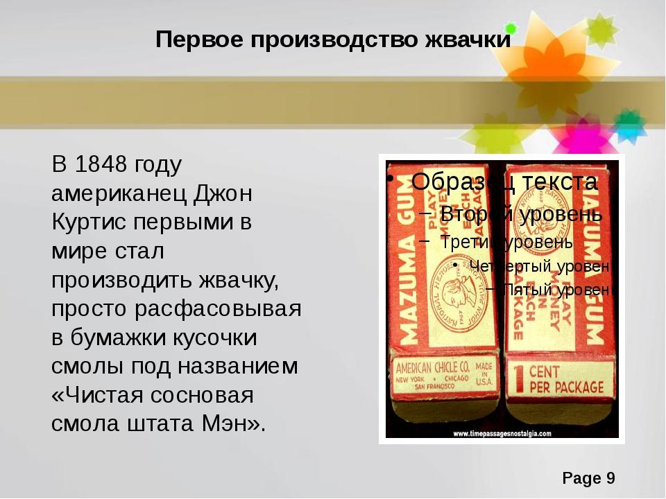 Первое производство жвачки В 1848 году американец Джон Куртис первыми в мире...