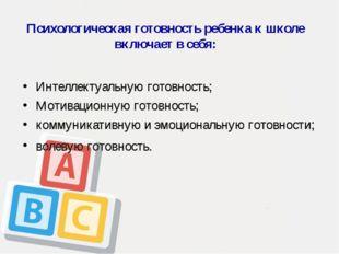 Психологическая готовность ребенка к школе включает в себя: Интеллектуальную