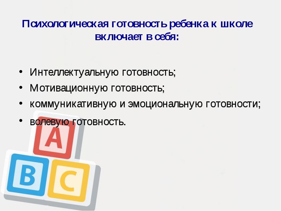 Психологическая готовность ребенка к школе включает в себя: Интеллектуальную...