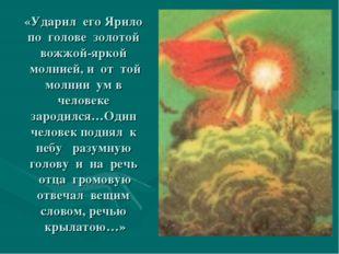 «Ударил его Ярило по голове золотой вожжой-яркой молнией, и от той молнии ум