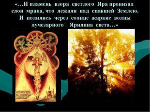 «…И пламень взора светлого Яра пронизал слои мрака, что лежали над спавшей Зе