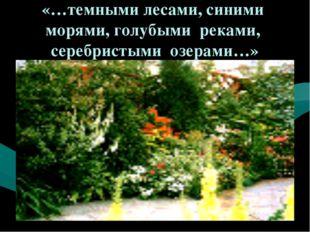 «…темными лесами, синими морями, голубыми реками, серебристыми озерами…»