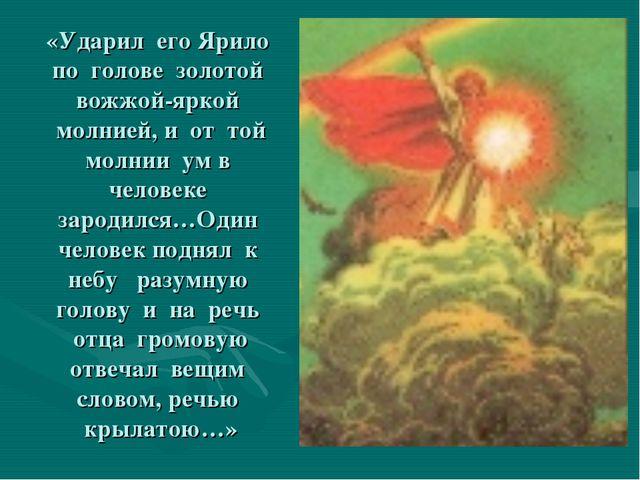 «Ударил его Ярило по голове золотой вожжой-яркой молнией, и от той молнии ум...