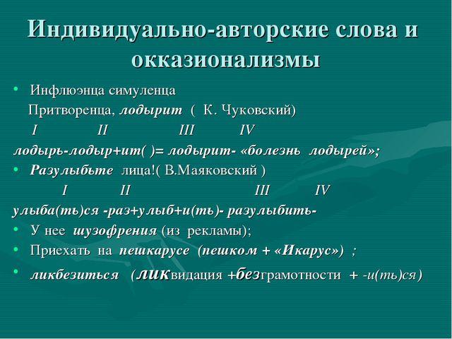 Индивидуально-авторские слова и окказионализмы Инфлюэнца симуленца Притворенц...