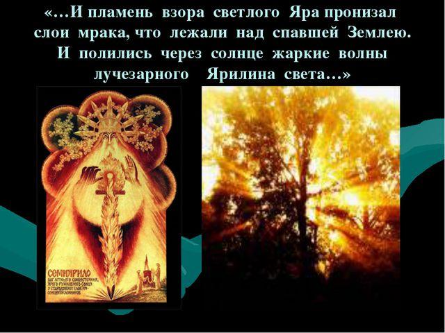 «…И пламень взора светлого Яра пронизал слои мрака, что лежали над спавшей Зе...