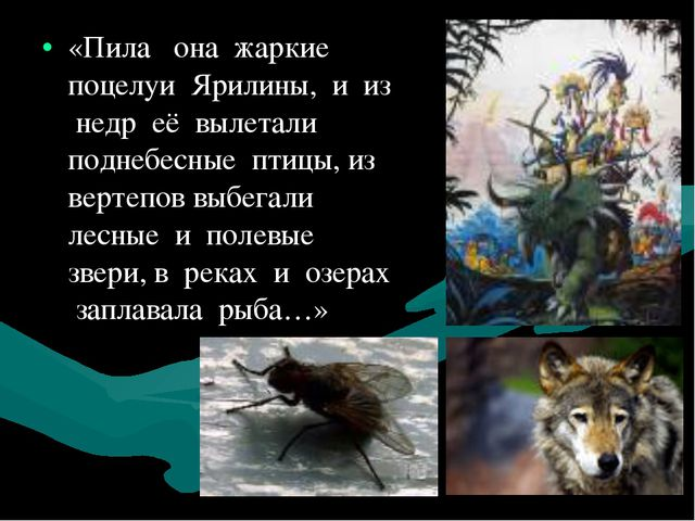 «Пила она жаркие поцелуи Ярилины, и из недр её вылетали поднебесные птицы, из...