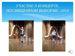 УЧАСТИЕ В КОНЦЕРТЕ, ПОСВЯЩЕННОМ ВЫБОРАМ - 2014