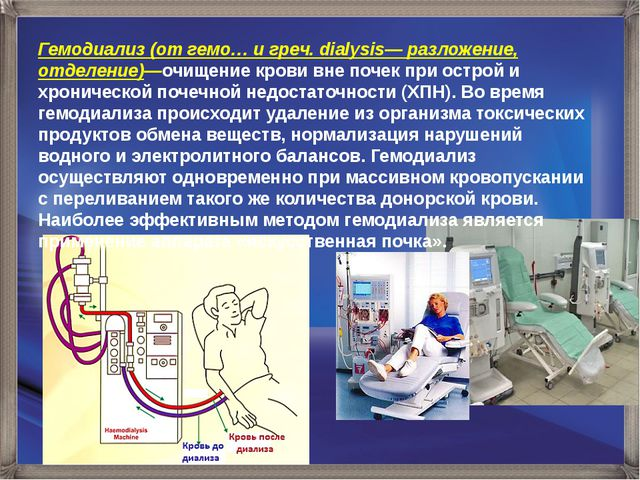 Гемодиализ (от гемо… и греч. dialysis— разложение, отделение)—очищение крови...