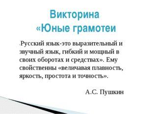 «Русский язык-это выразительный и звучный язык, гибкий и мощный в своих оборо