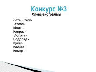 Конкурс №3 Слова-анограммы Лето - тело Атлас - Маяк - Каприз - Лопата - Водоп