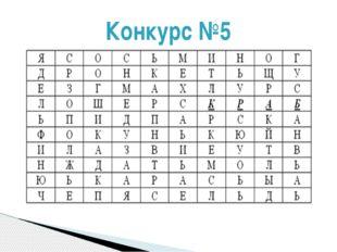 Конкурс №5