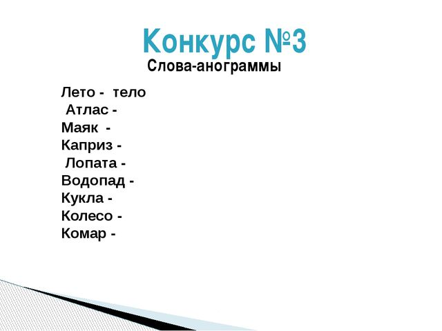 Конкурс №3 Слова-анограммы Лето - тело Атлас - Маяк - Каприз - Лопата - Водоп...