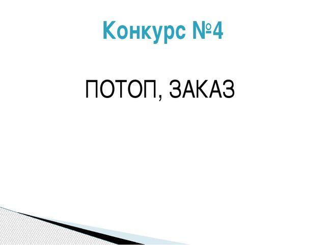 Конкурс №4 ПОТОП, ЗАКАЗ