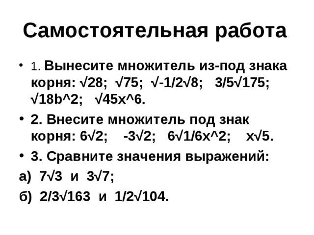Самостоятельная работа 1. Вынесите множитель из-под знака корня: √28; √75; √-...