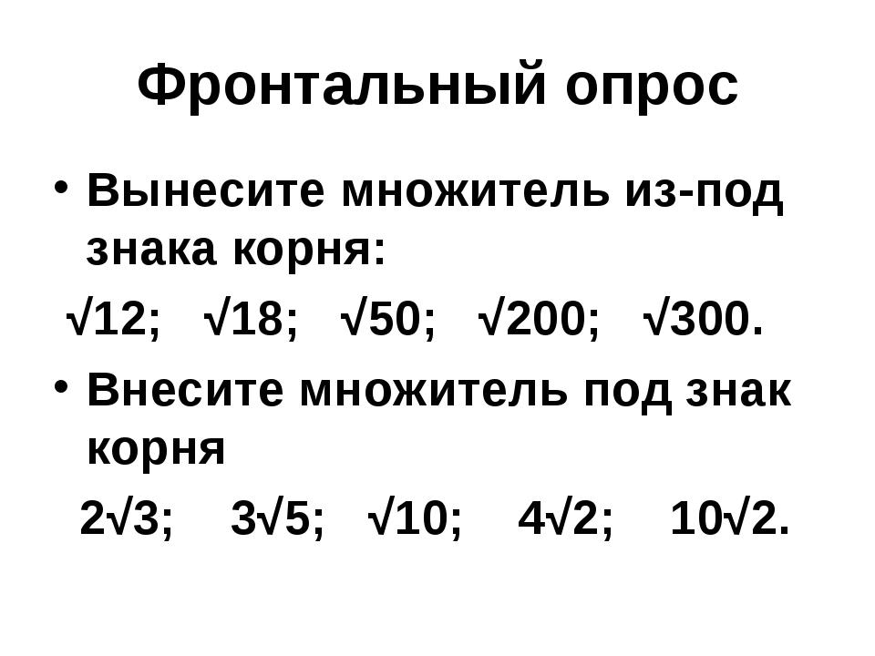 Фронтальный опрос Вынесите множитель из-под знака корня: √12; √18; √50; √200;...