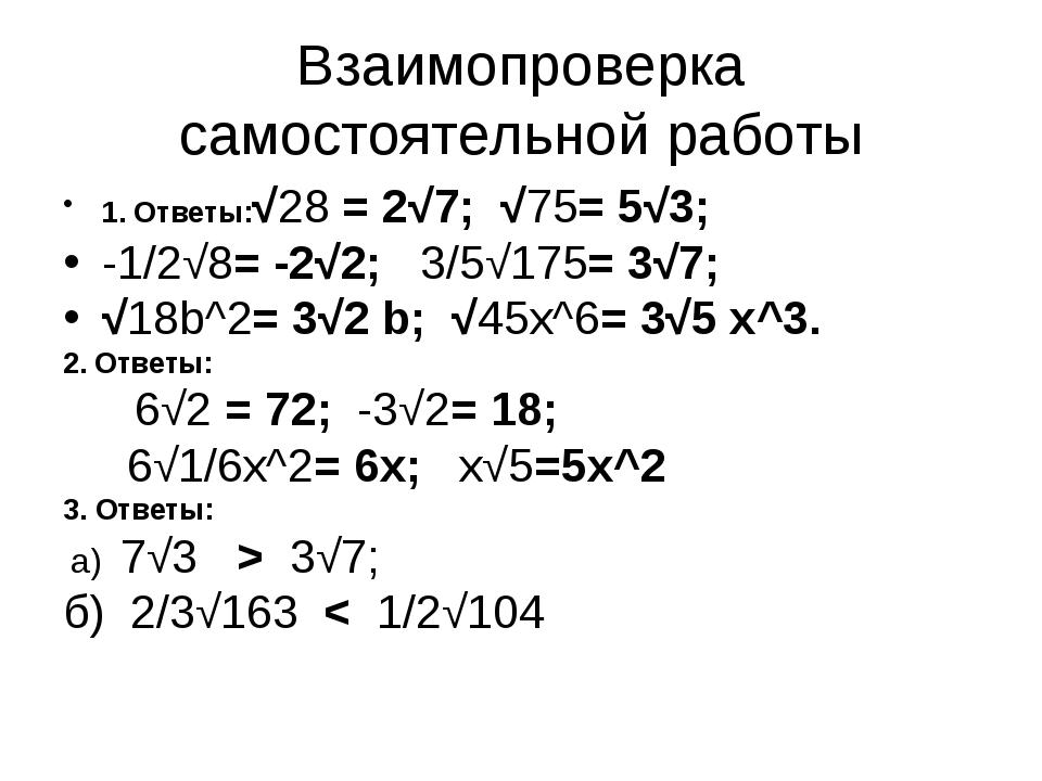 Взаимопроверка самостоятельной работы 1. Ответы:√28 = 2√7; √75= 5√3; -1/2√8=...