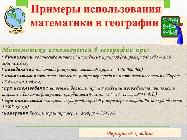 Математика используется в географии при: вычислении количества жителей населё...