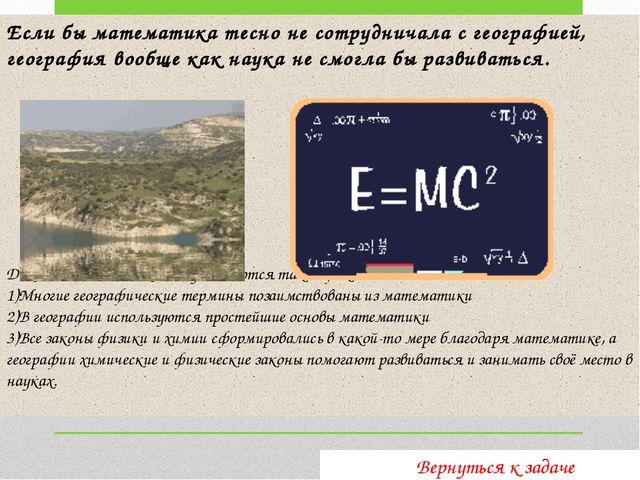 Если бы математика тесно не сотрудничала с географией, география вообще как н...
