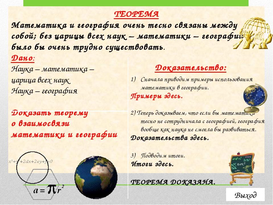 ТЕОРЕМА Математика и география очень тесно связаны между собой; без царицы вс...